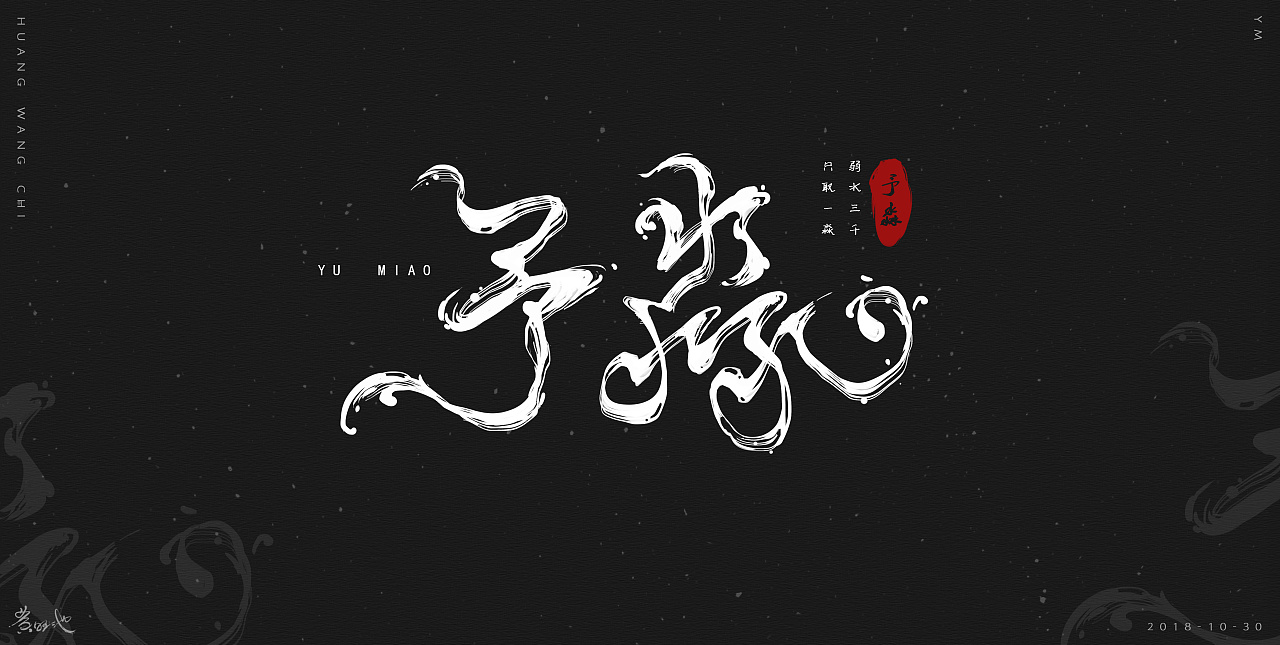 9P Chinese traditional calligraphy brush calligraphy font style appreciation #.709