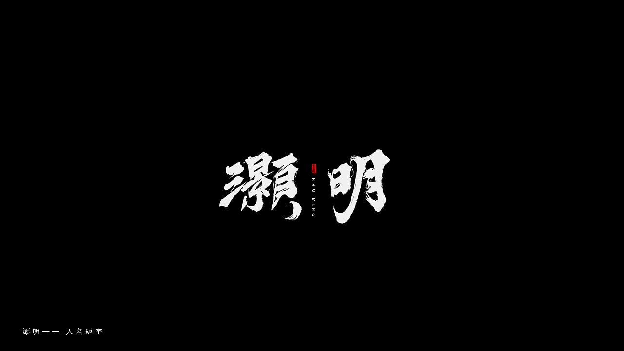 13P Chinese traditional calligraphy brush calligraphy font style appreciation #.713