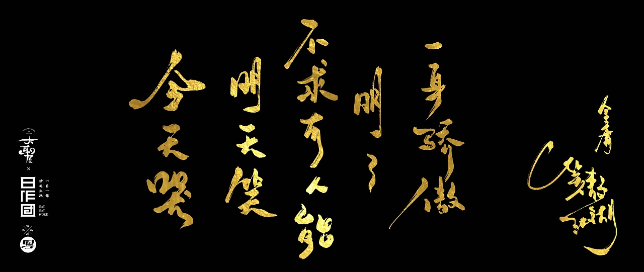 9P Chinese traditional calligraphy brush calligraphy font style appreciation #.714