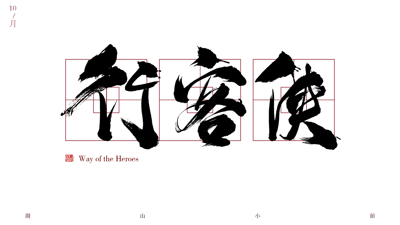 4P Chinese traditional calligraphy brush calligraphy font style appreciation #.716