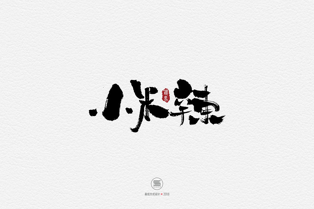 23P Chinese commercial font design collection #.54