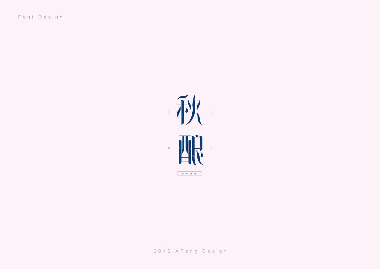 20P Creative Chinese font logo design scheme #.823