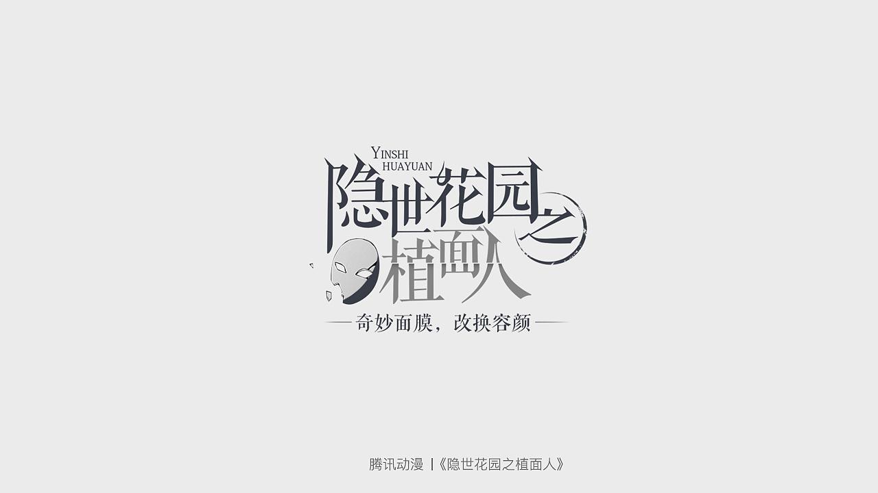 16P Creative Chinese font logo design scheme #.824