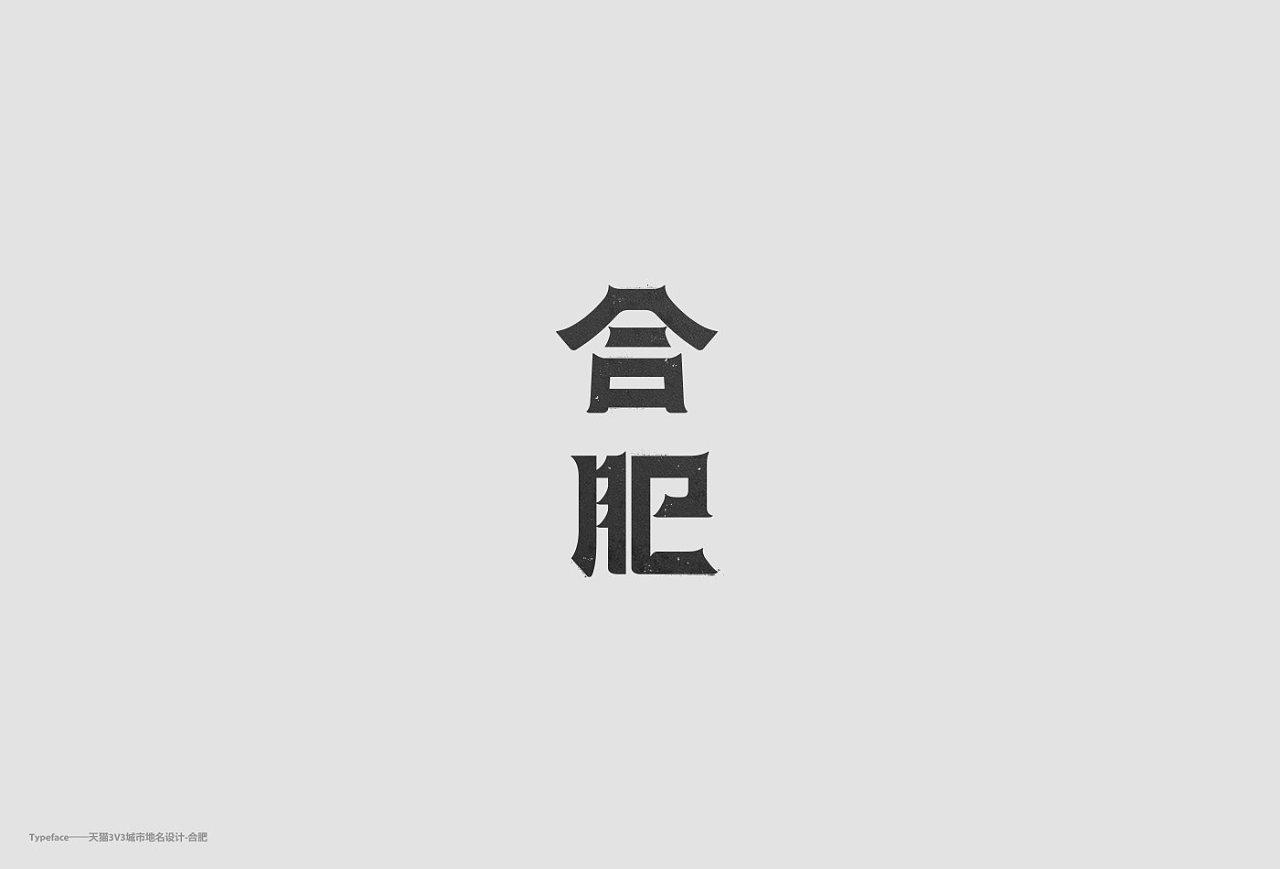 16P Creative Chinese font logo design scheme #.825
