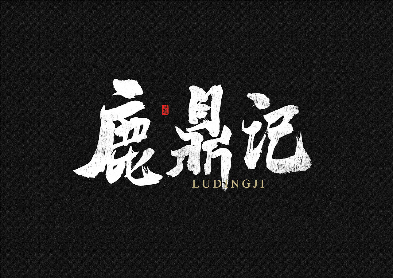16P Chinese traditional calligraphy brush calligraphy font style appreciation #.718