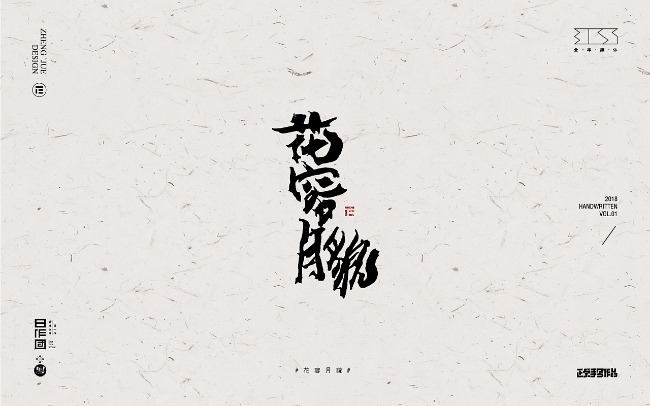 42P Chinese traditional calligraphy brush calligraphy font style appreciation #.719