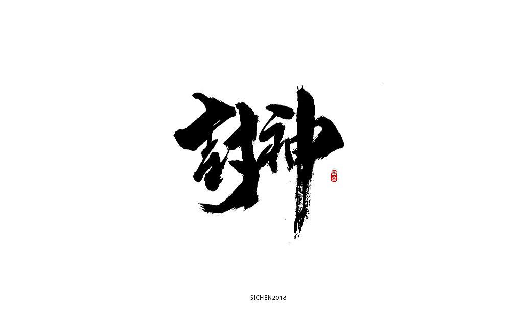 12P Chinese traditional calligraphy brush calligraphy font style appreciation #.720