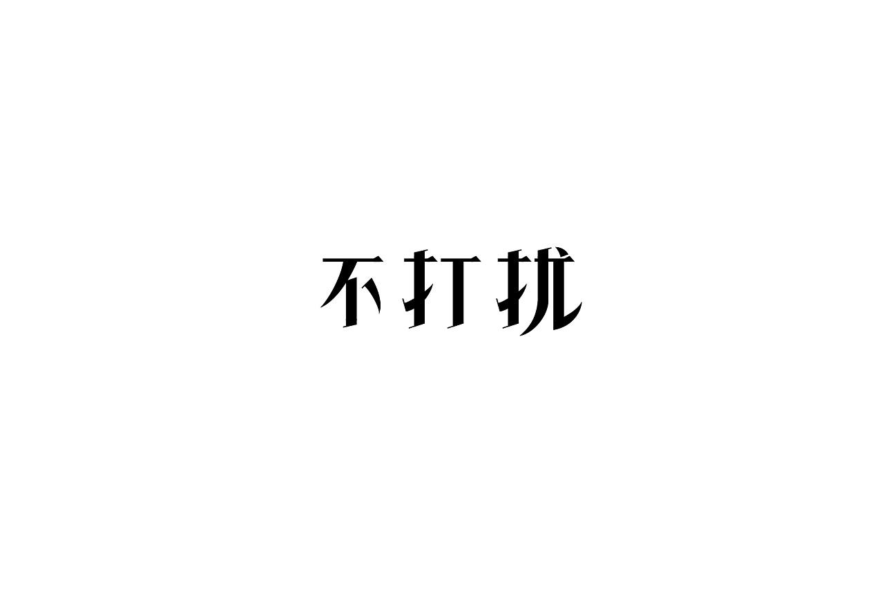 40P Creative Chinese font logo design scheme #.826