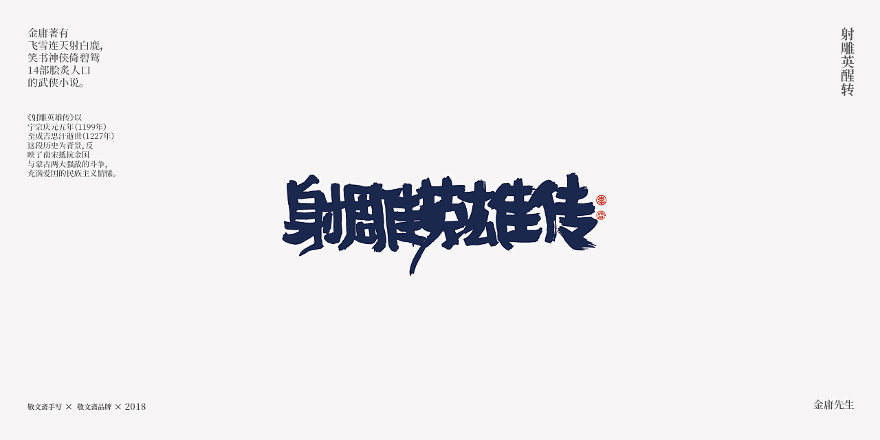 22P Chinese traditional calligraphy brush calligraphy font style appreciation #.722