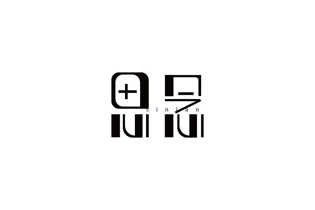 19P Creative Chinese font logo design scheme #.828