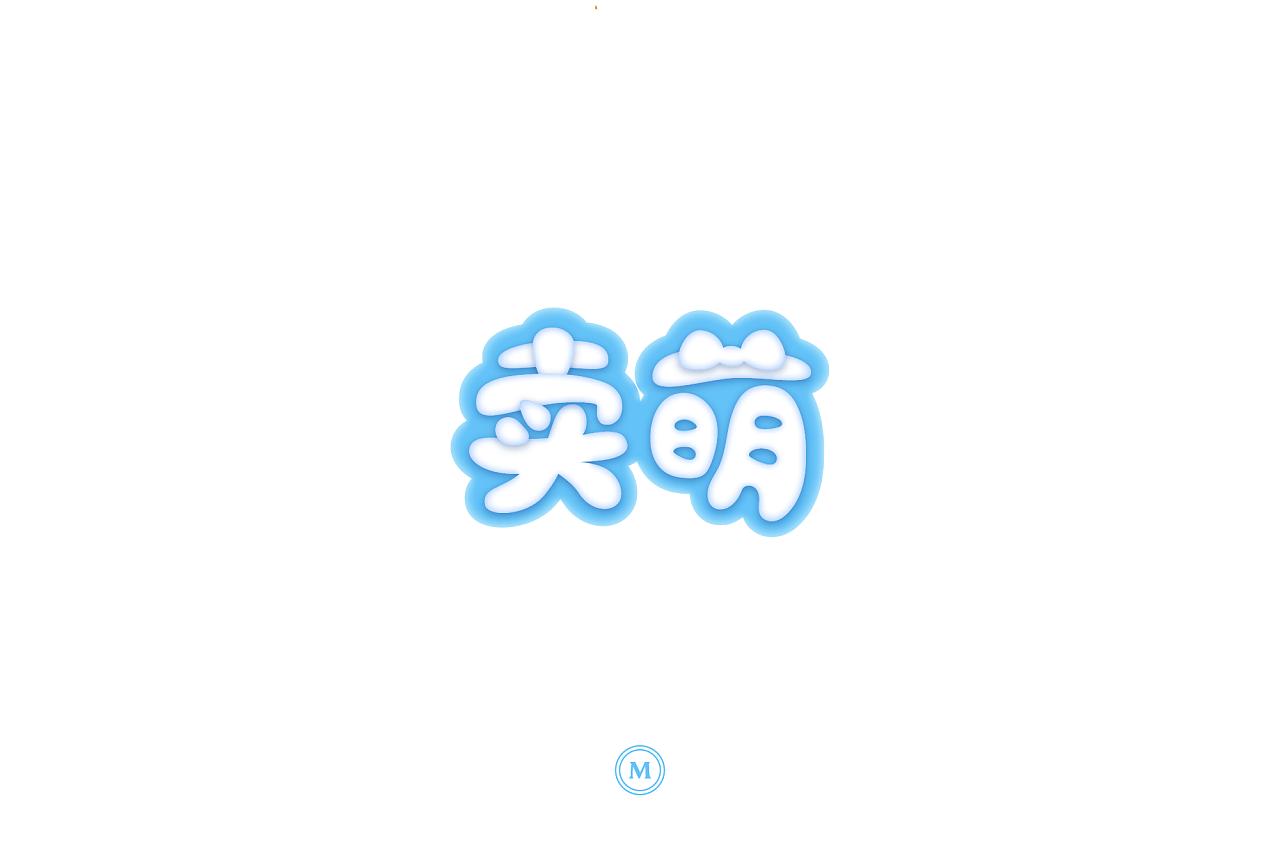 100P Creative Chinese font logo design scheme #.832