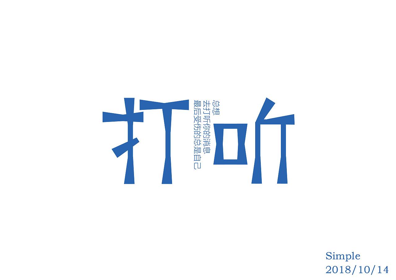 12P Creative Chinese font logo design scheme #.834