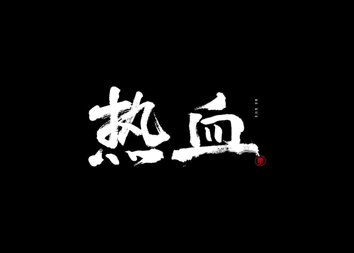 12P Chinese traditional calligraphy brush calligraphy font style appreciation #.724