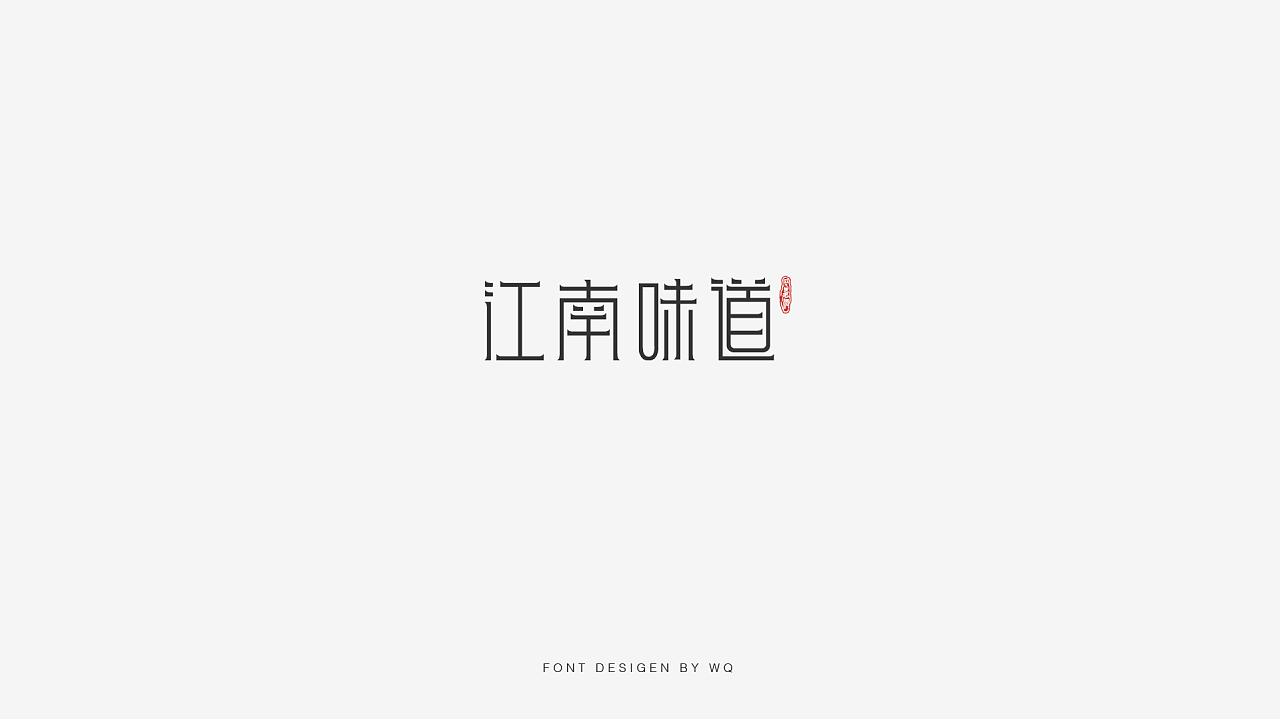 20P Creative Chinese font logo design scheme #.836