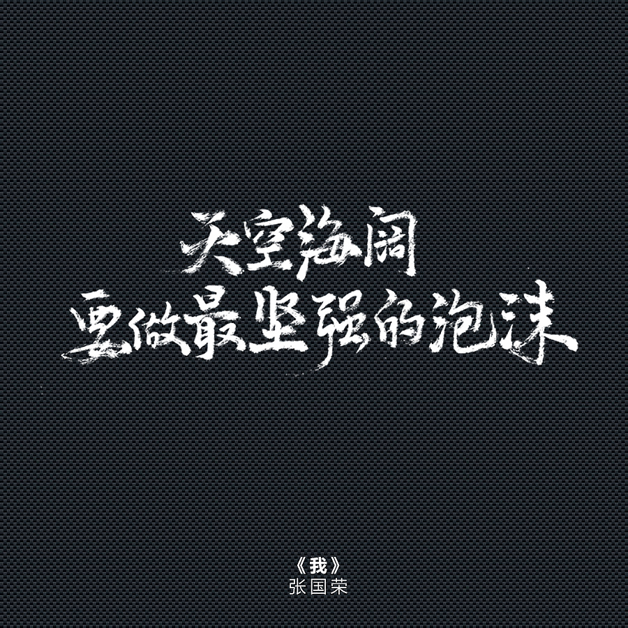 5P Chinese traditional calligraphy brush calligraphy font style appreciation #.726