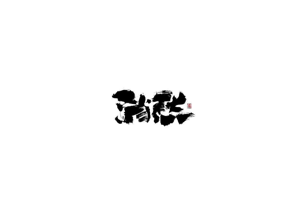 15P Chinese traditional calligraphy brush calligraphy font style appreciation #.727