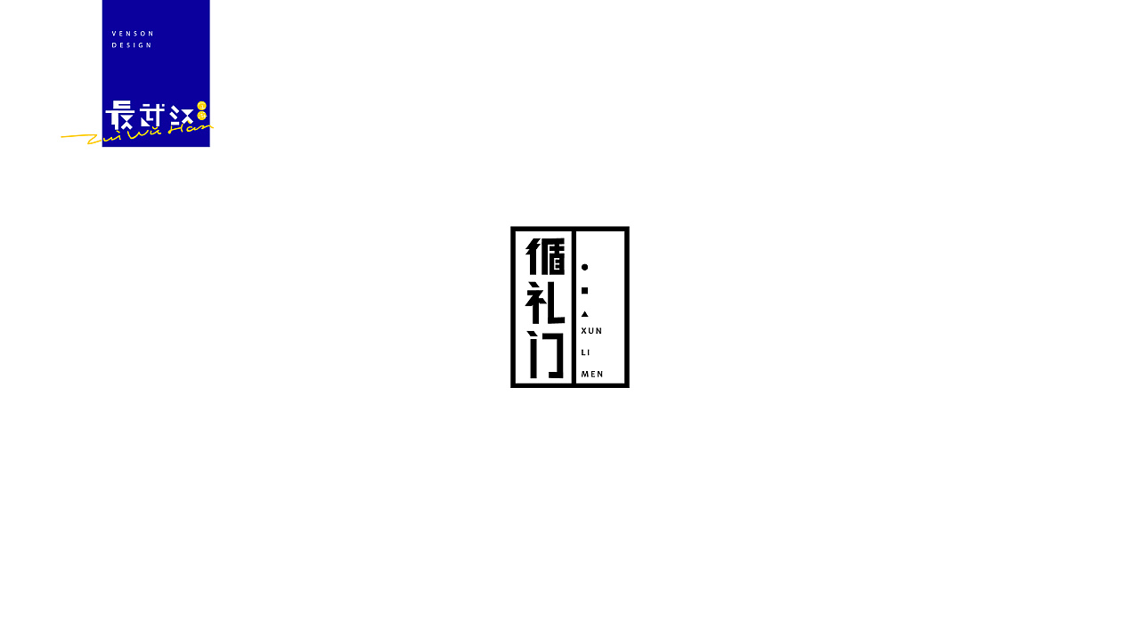 30P Creative Chinese font logo design scheme #.838