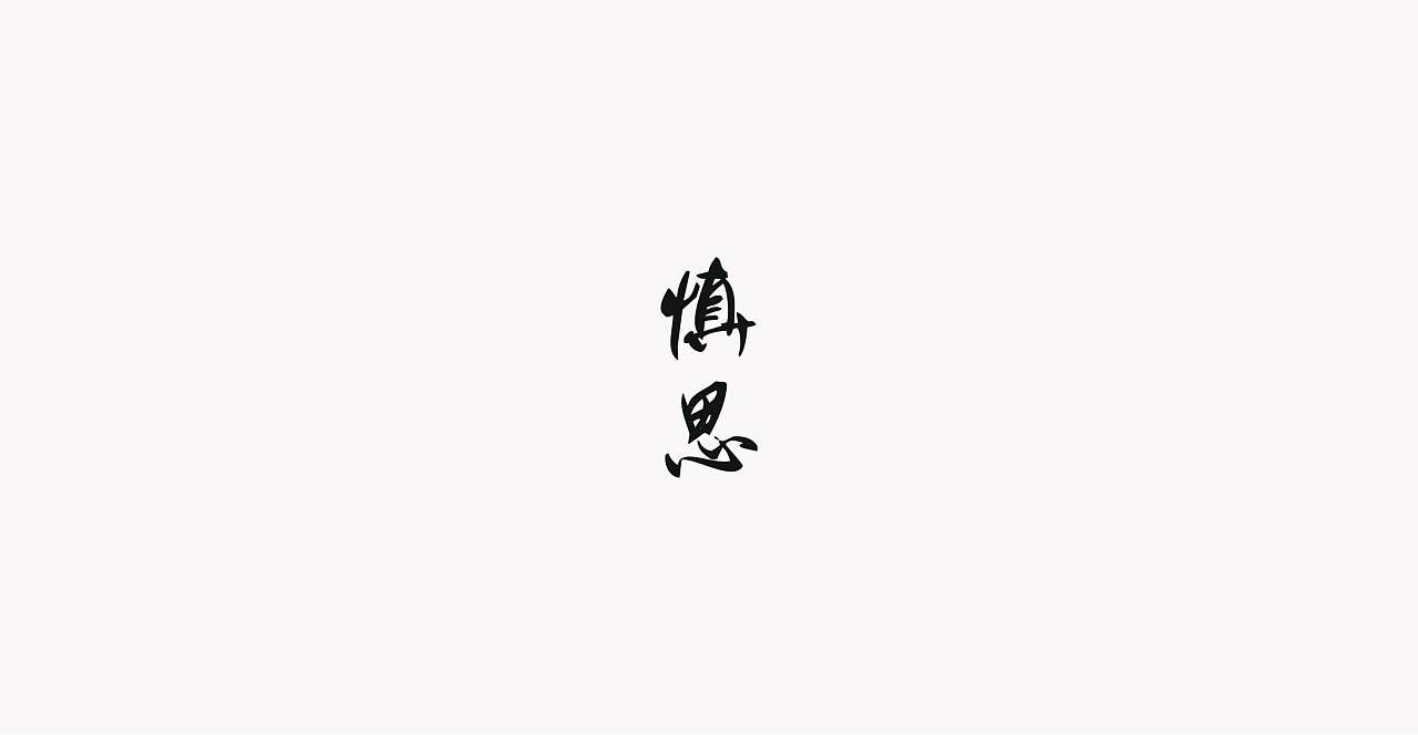 41P Chinese traditional calligraphy brush calligraphy font style appreciation #.728