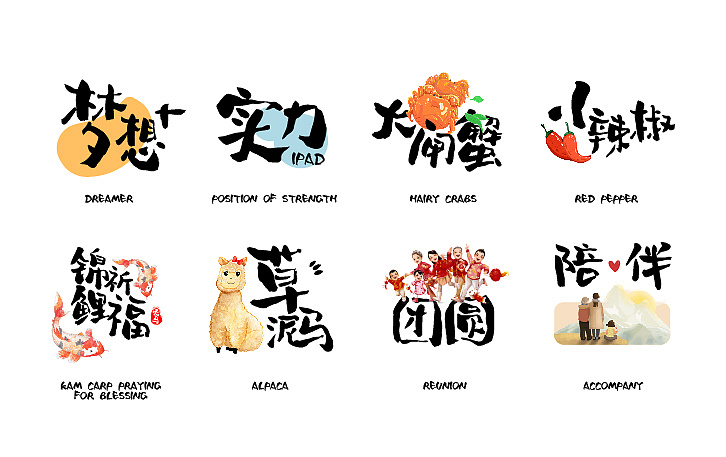 9P Chinese commercial font design collection #.55