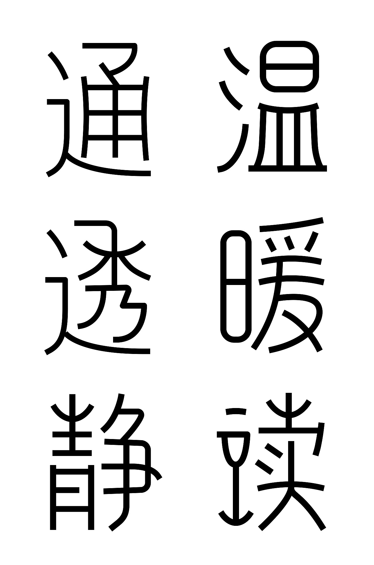 9P Research on the Application of Jinwen Form in Chinese Character Font Design
