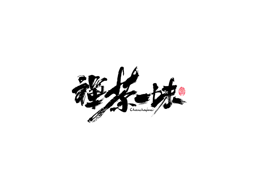 40P Chinese traditional calligraphy brush calligraphy font style appreciation #.729