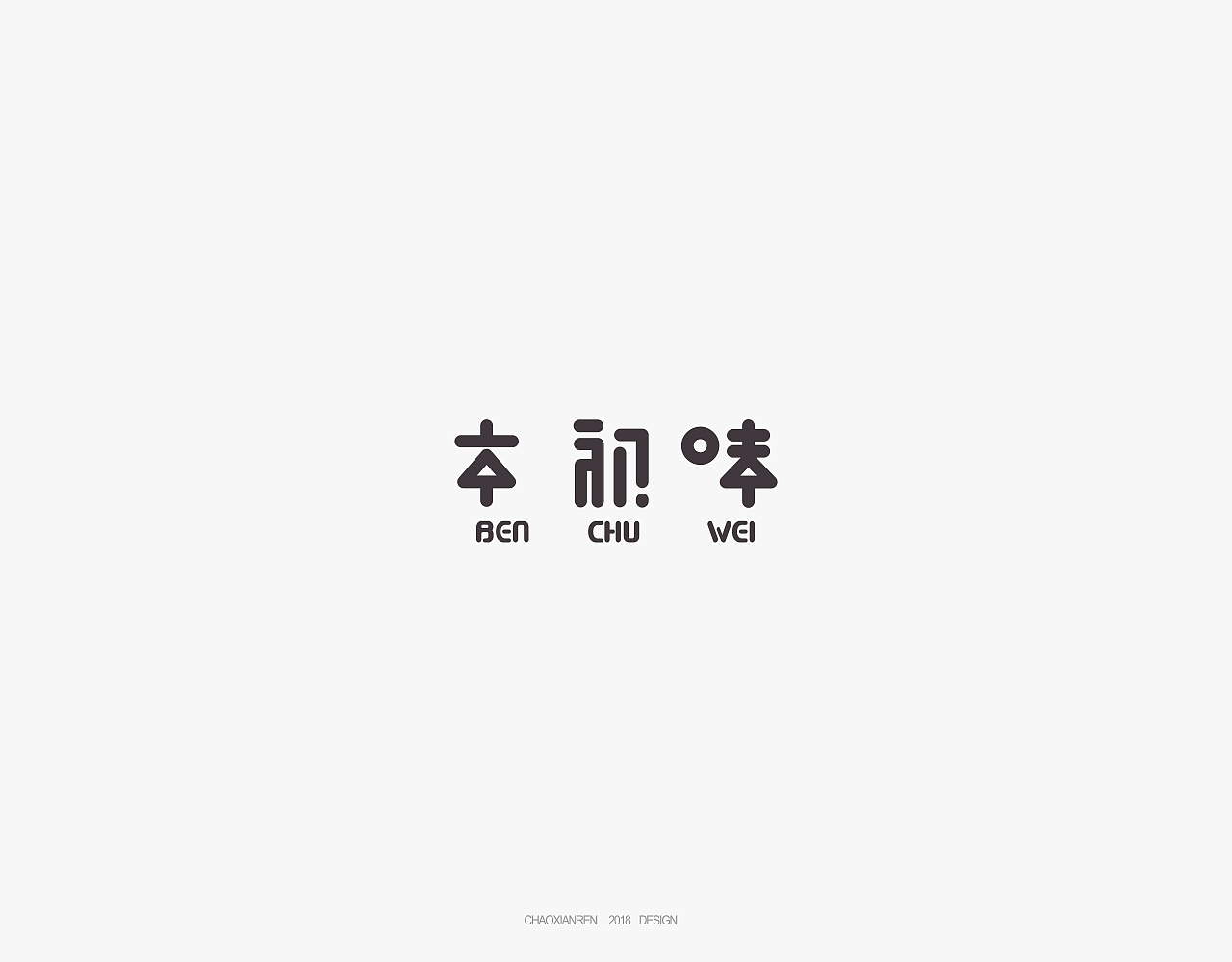 19P Creative Chinese font logo design scheme #.843