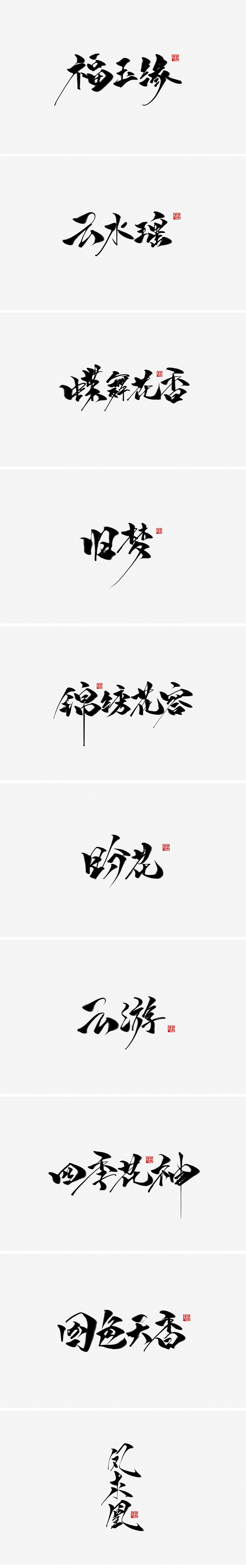 The Artistic Transformation of Chinese Traditional Names and Fonts