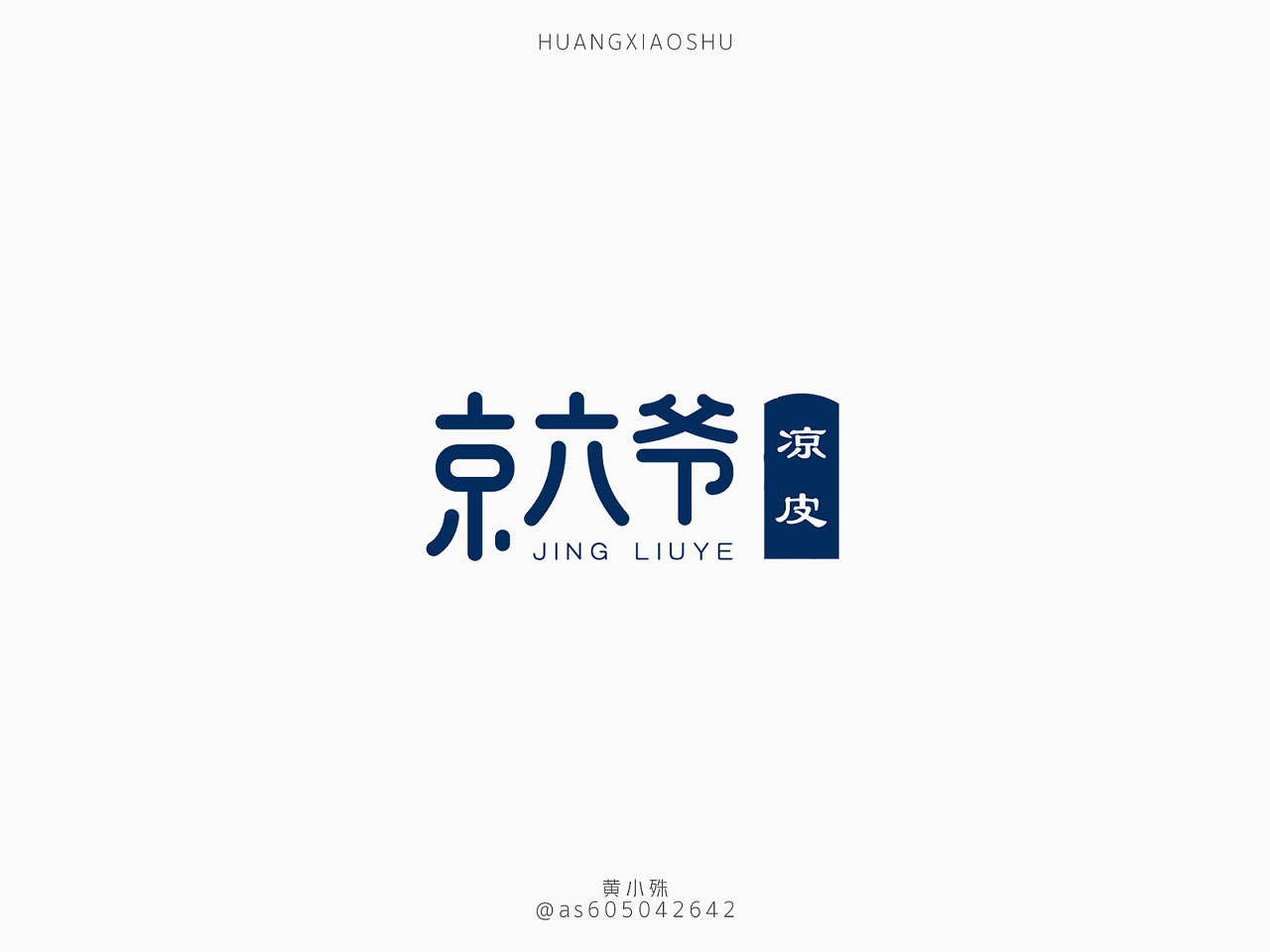 10P Chinese commercial font design collection #.58