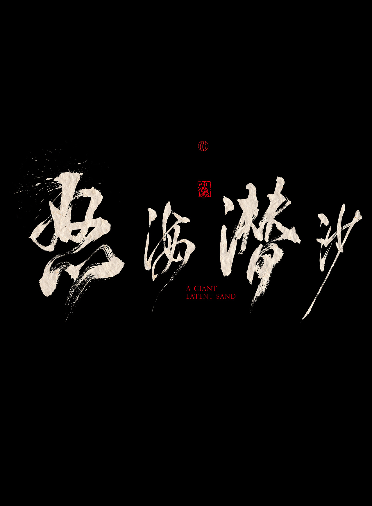 25P Chinese traditional calligraphy brush calligraphy font style appreciation #.730