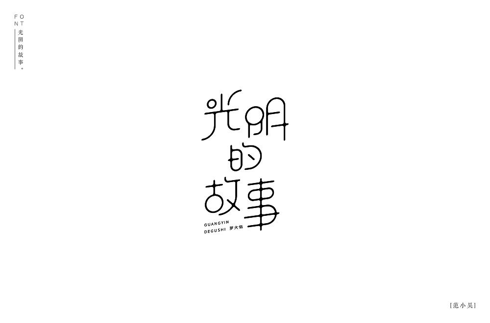 30P Creative Chinese font logo design scheme #.845