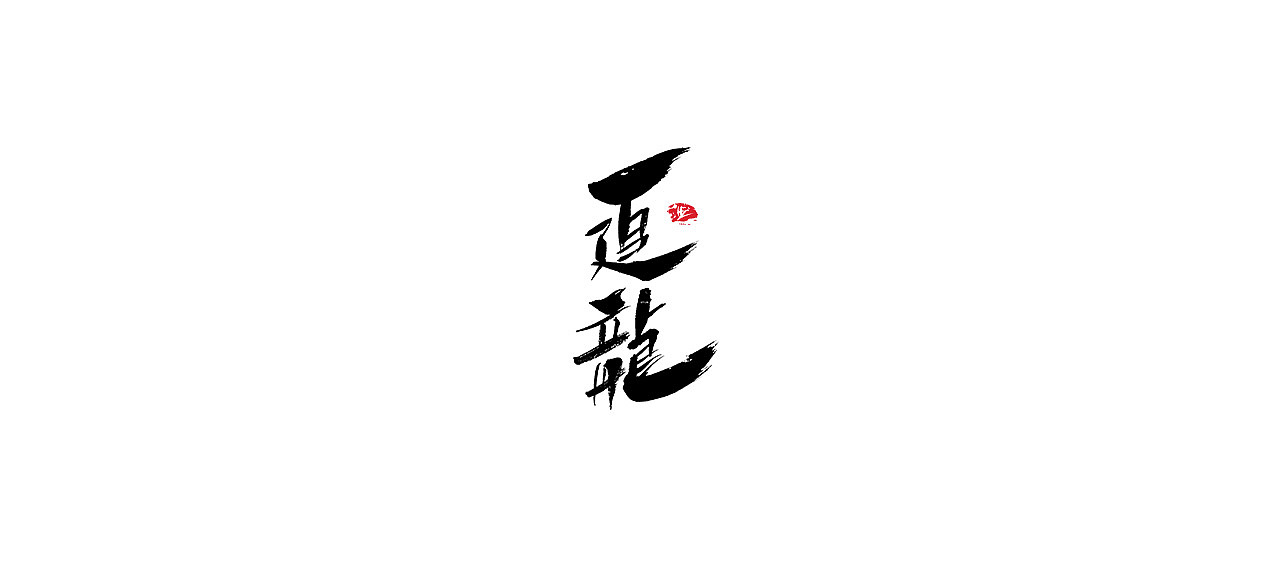 16P Chinese traditional calligraphy brush calligraphy font style appreciation #.732
