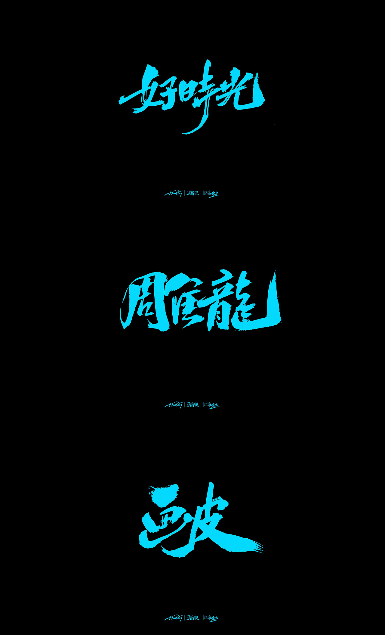 6P Chinese traditional calligraphy brush calligraphy font style appreciation #.733