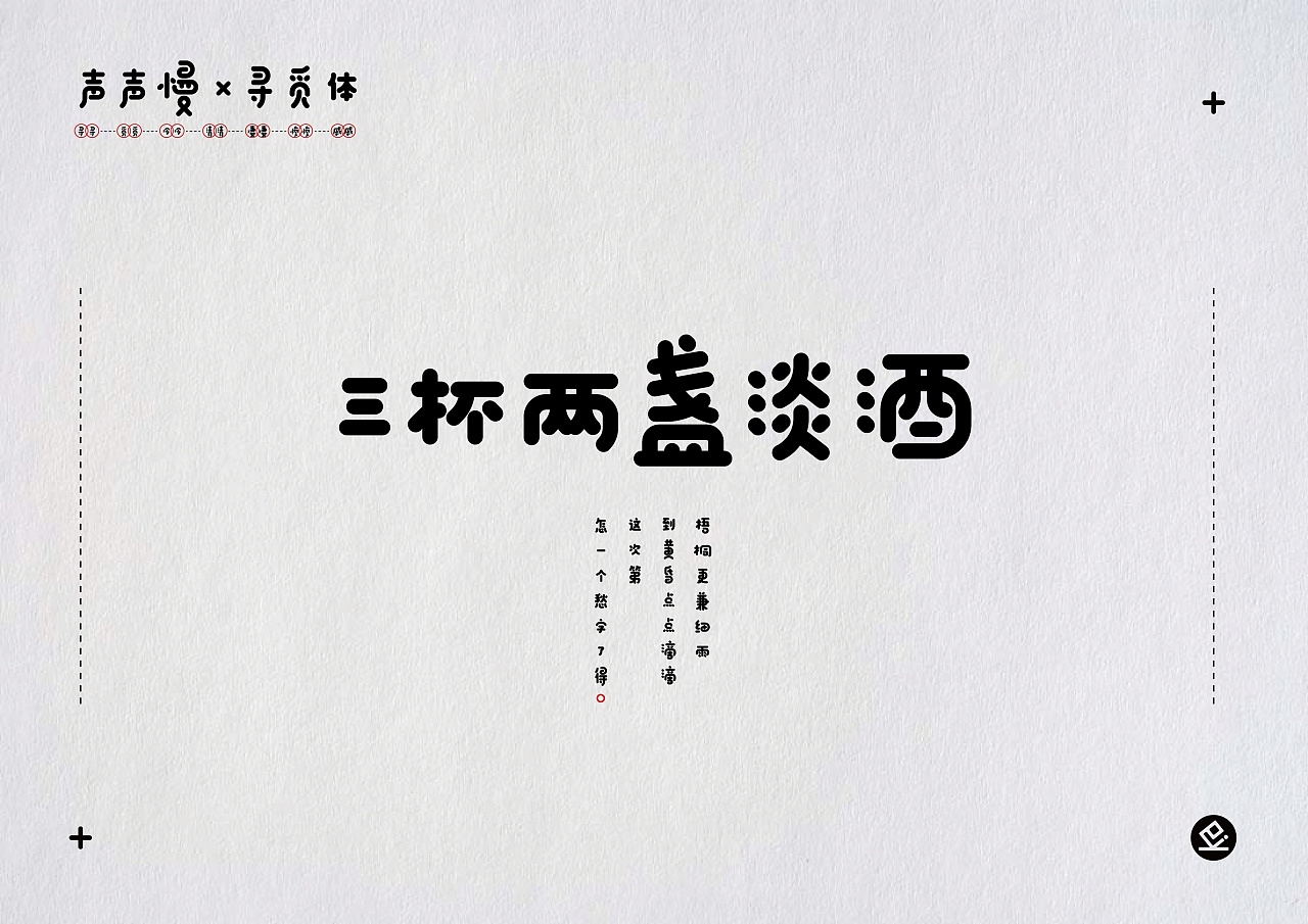 31P Inspired Chinese Font Design 声声慢-寻觅体