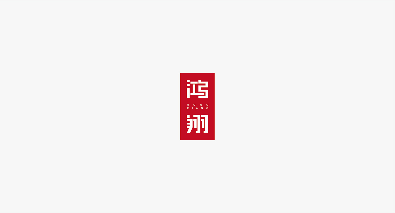 33P Creative Chinese font logo design scheme #.849