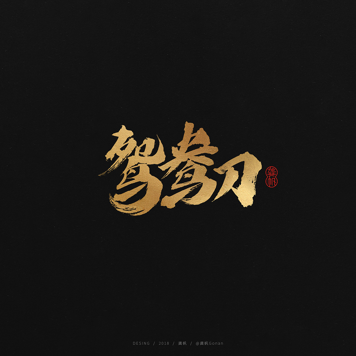 7P Chinese traditional calligraphy brush calligraphy font style appreciation #.736