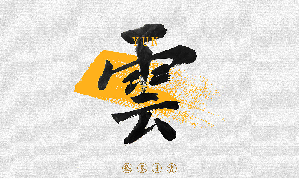 15P Chinese traditional calligraphy brush calligraphy font style appreciation #.737