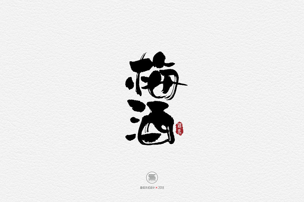 27P Chinese traditional calligraphy brush calligraphy font style appreciation #.738