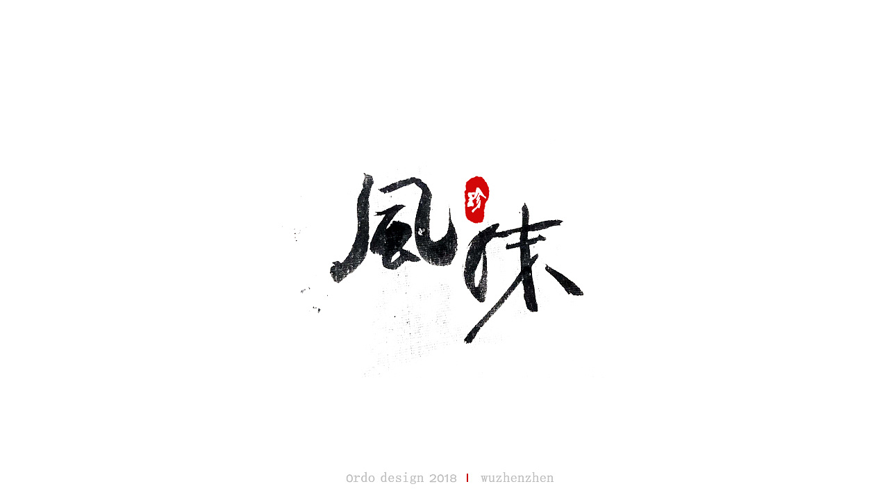 12P Chinese traditional calligraphy brush calligraphy font style appreciation #.739