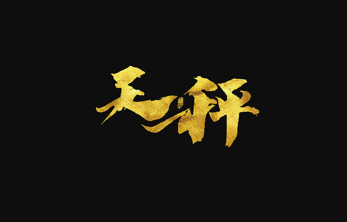 12P Chinese traditional calligraphy brush calligraphy font style appreciation #.741