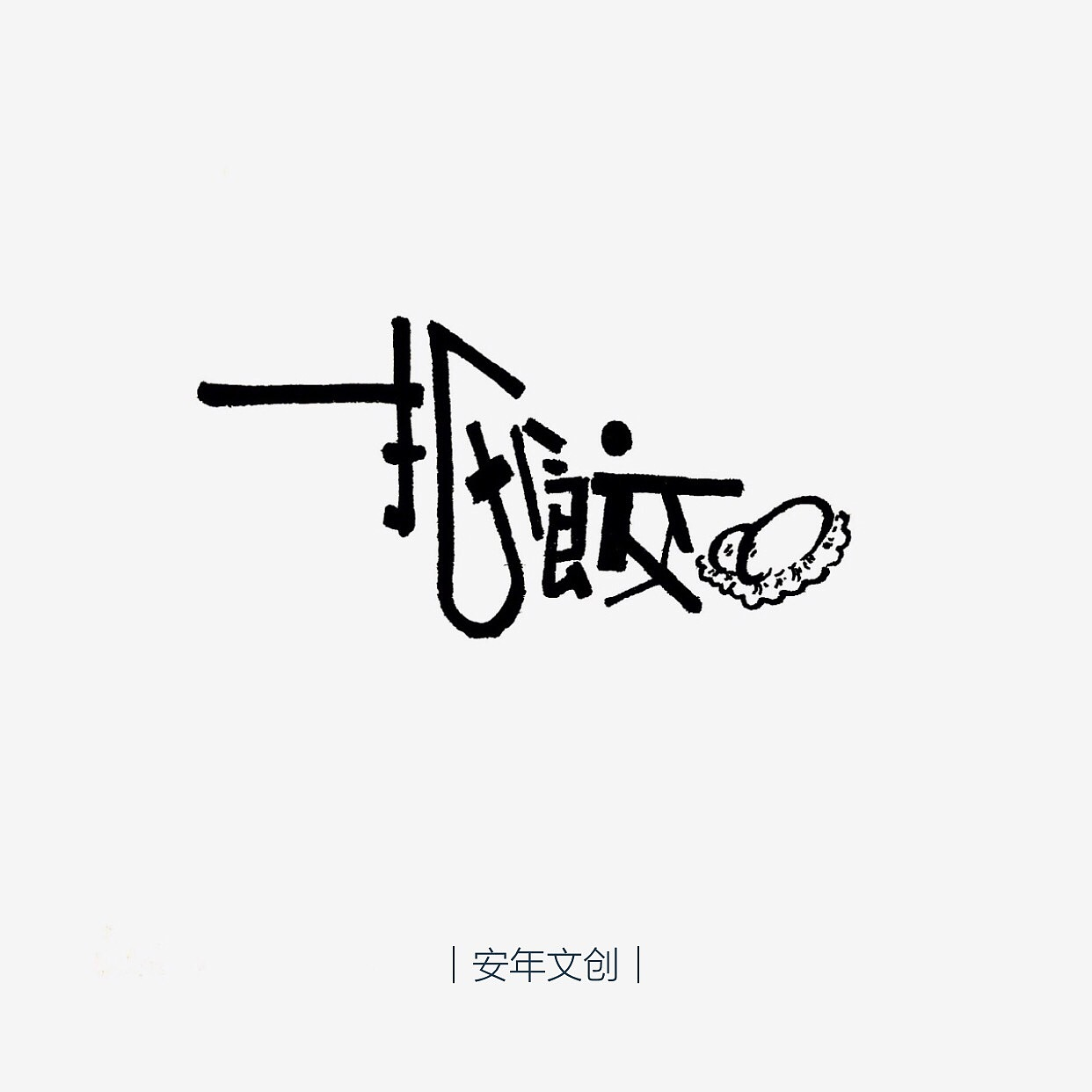 4P Creative abstract concept Chinese font design #.13