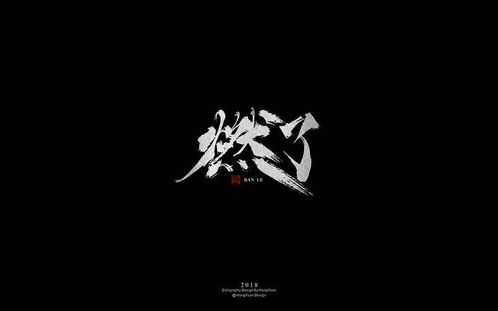 14P Chinese traditional calligraphy brush calligraphy font style appreciation #.742