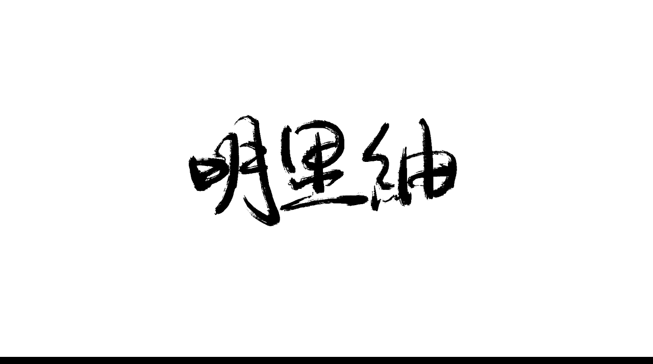 10P Chinese traditional calligraphy brush calligraphy font style appreciation #.743