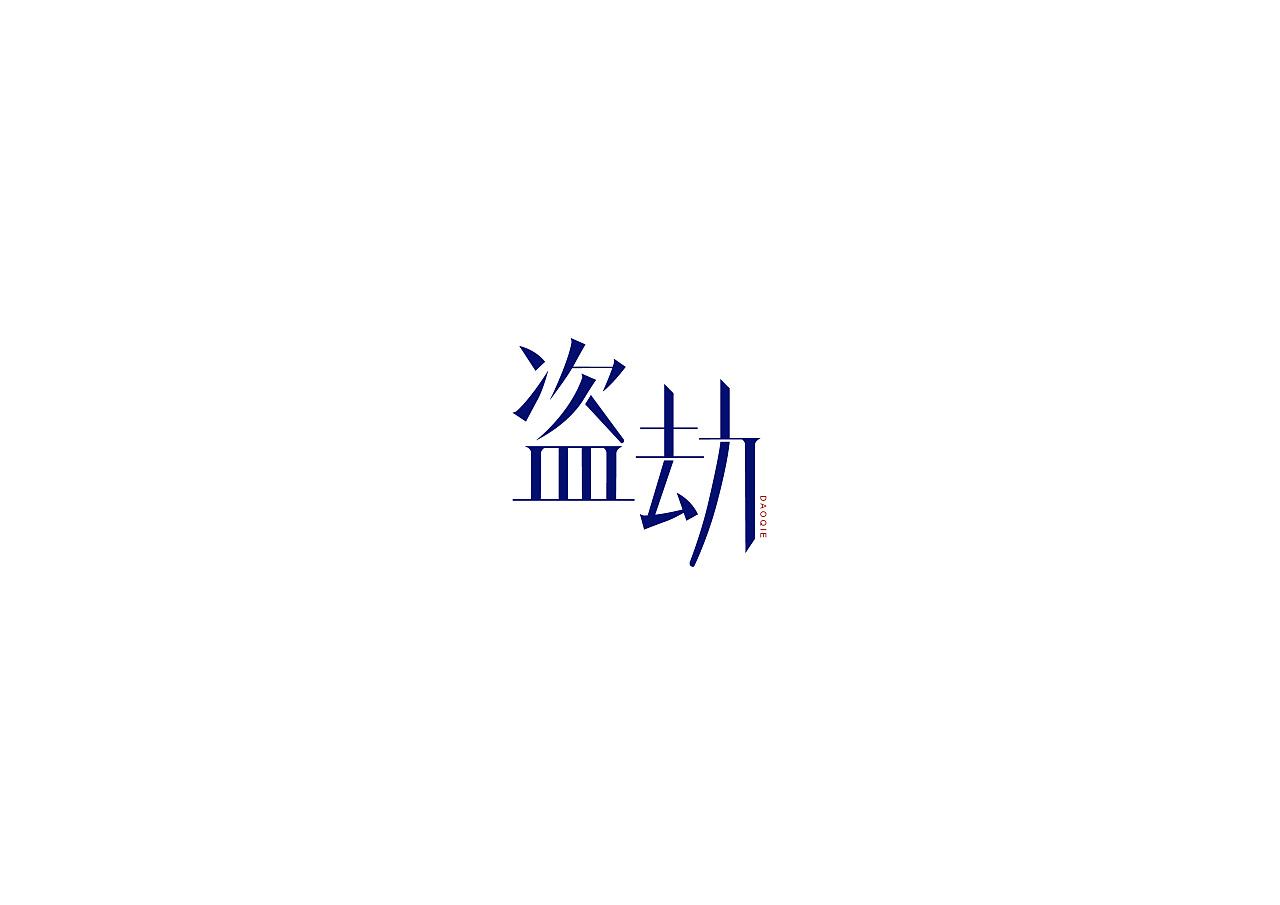 11P Creative Chinese font logo design scheme #.852