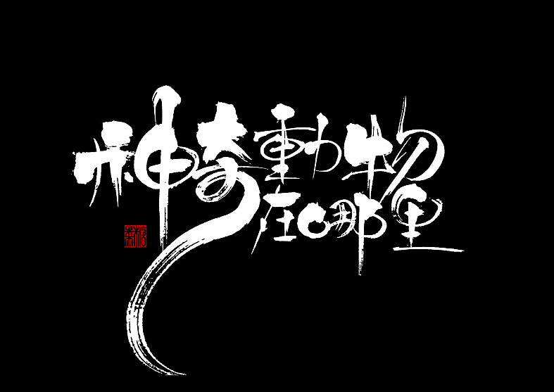 9P Chinese traditional calligraphy brush calligraphy font style appreciation #.745