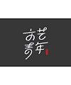 35P Creative Chinese font logo design scheme #.855