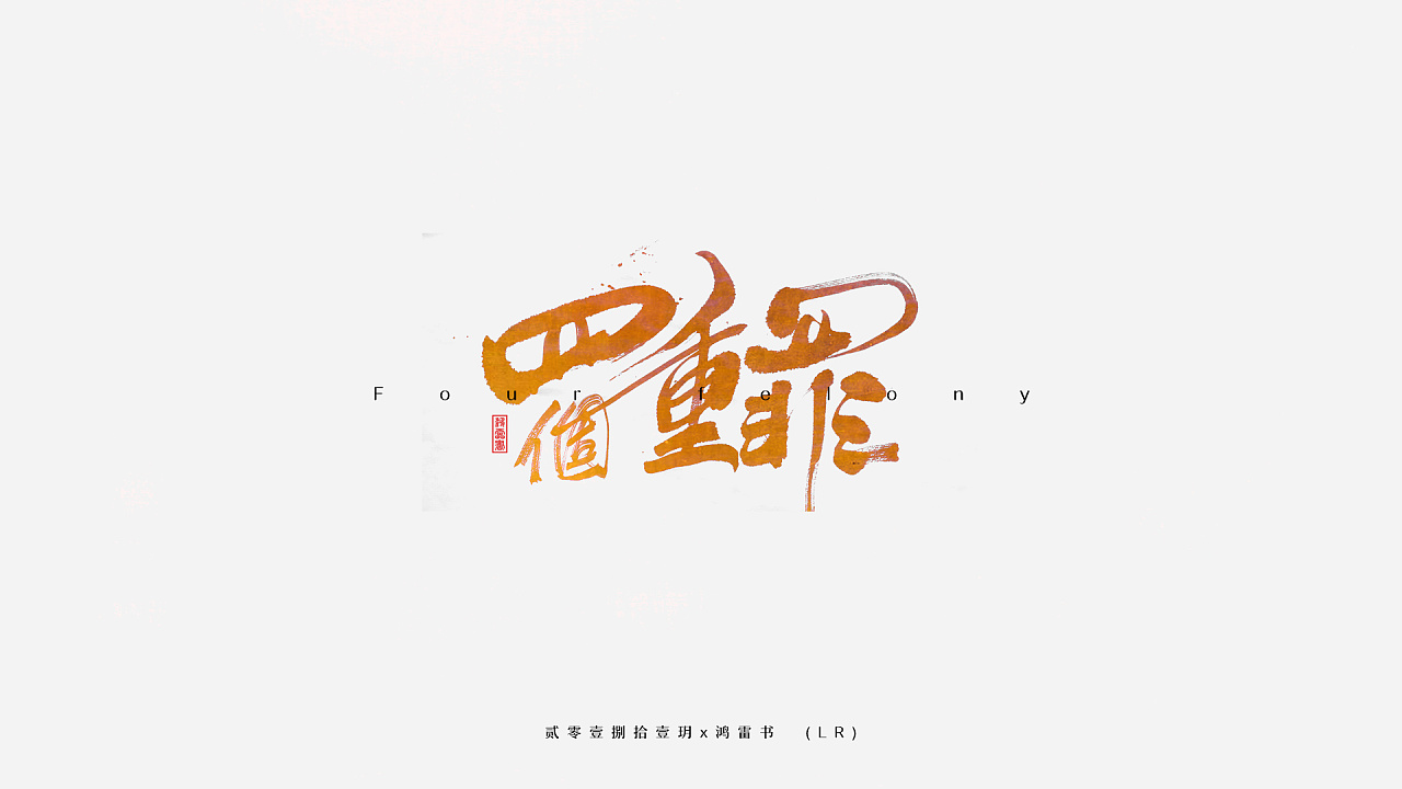 16P Chinese traditional calligraphy brush calligraphy font style appreciation #.747