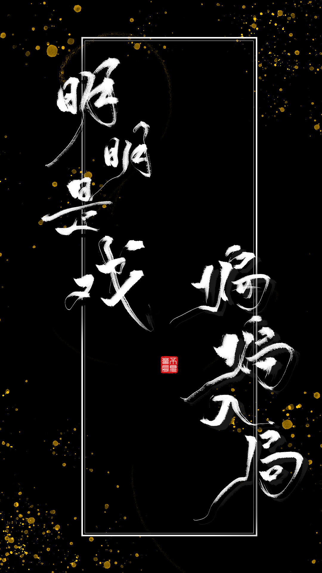 5P Chinese traditional calligraphy brush calligraphy font style appreciation #.748