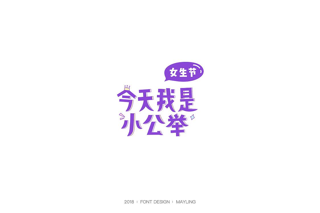 34P Creative Chinese font logo design scheme #.858
