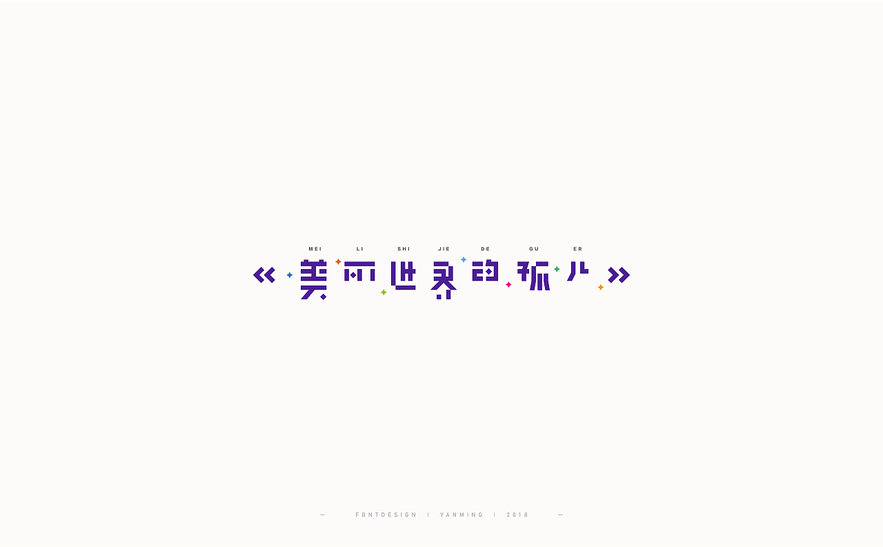 74P Selected Chinese Font Designs in November 2018