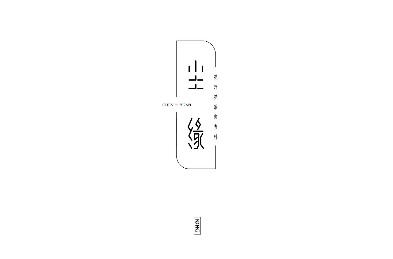 11P Creative Chinese font logo design scheme #.859